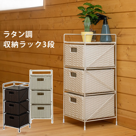 12/19-26ポイント最大44倍/【送料無料】ラタン調 収納ラック3段 TME-02 DVDラック ブックラック