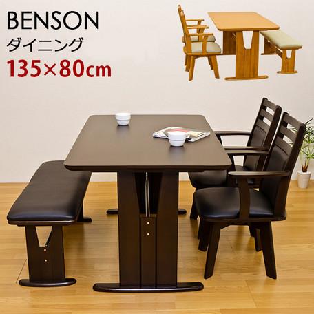【送料無料】BENSON ダイニングテーブル単品 135×80cm BH-04T