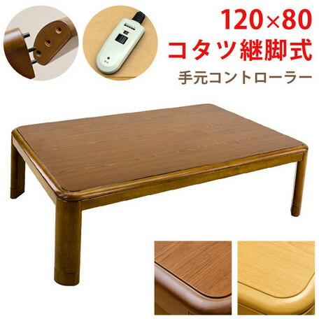 8/25はエントリーでポイント5倍/継脚式コタツ 手元コントローラー 120幅 MYK-T120 こたつテーブル センターテーブル ローテーブル