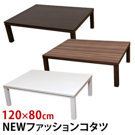 本日15日はカード利用で5倍/NEW ファッションコタツ 120×80cm DCF-120BR 510W こたつテーブル