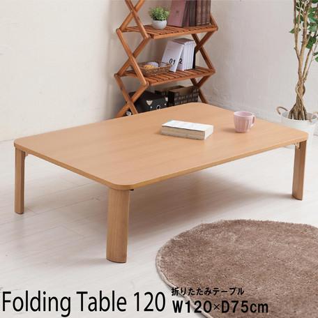 本日20日はポイント5倍/【送料無料】折りたたみテーブル 幅120cm センターテーブル ローテーブル 机 デスク 座卓 木製 幅広 ナチュラル シンプル