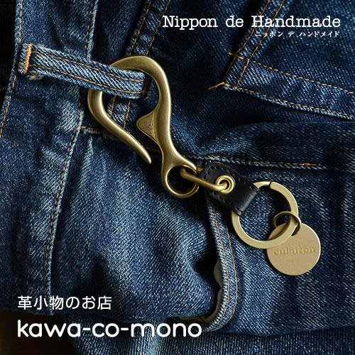 Nippon de Handmade ニッポン デ ハンドメイド 国内の工場にて職人さんがひとつひとつハンドメイド こだわり真鍮製のキーホルダー メンズ ベルトやカバンにつけて楽しむ デポー 超激安 味わい深い牛革の素材感と キーホルダー 日本製 こだわりキーホルダー 日本で職人さんがひとつひとつハンドメイド 真鍮製のキーリング