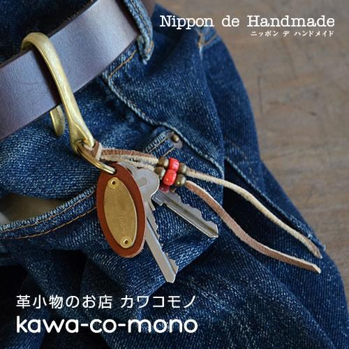 Nippon de Handmade ニッポン デ ハンドメイド 国内の工場にて職人さんがひとつひとつハンドメイド 真鍮と鹿革のキーホルダー 日本で職人さんがひとつひとつハンドメイド キーホルダー クリアランスsale 期間限定 やわらかな鹿革ストラップを合わせたキーリング 激安通販専門店 レディース 味わい深い真鍮製のフックに 日本製 メンズ 使うほどに増す素材感がかっこいい