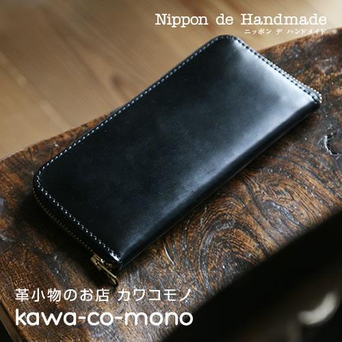 財布 メンズ 長財布 栃木レザー コードバン 日本製 馬革 牛革 紳士 サイフ ウォレット