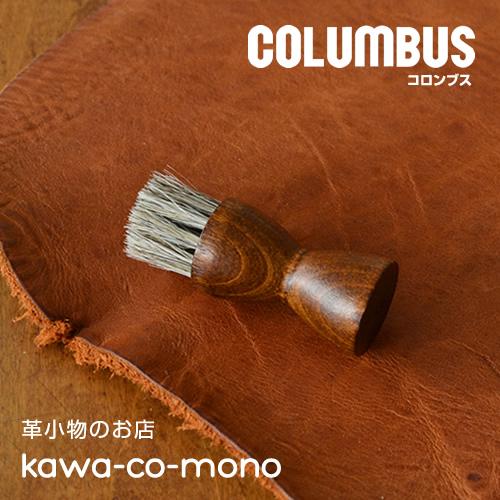 ジャーマンブラシ 7 ベルトや革小物のお手入れに小さなブラシ 送料0円 ブラシ ドイツ製 COLUMBUS コロンブス 新作多数