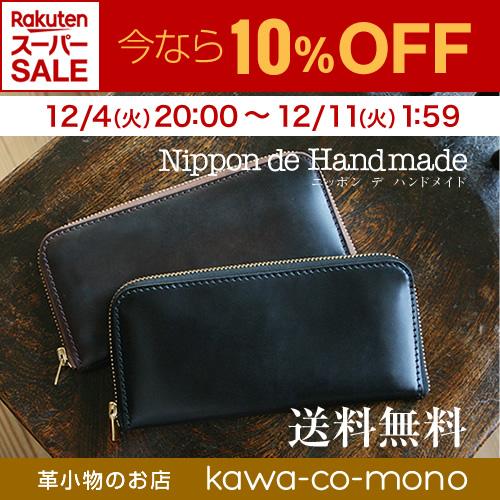 a1f6fc1c0eee 『Nippon de Handmade ニッポン デ ハンドメイド』背筋が伸びる、凛とした佇まい。