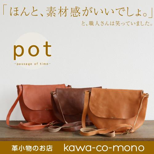 栃木レザー ショルダーバッグ 『pot -ポット-』日本製 送料無料 本革 牛革 メンズ レディース バック カバン 天然皮革