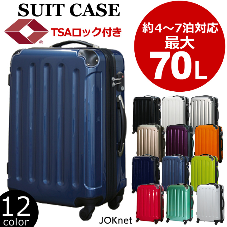 kawa | Rakuten Global Market: With TSA lock suitcase M size ...