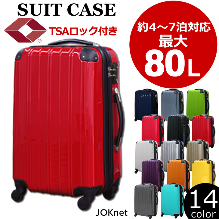 kawa | Rakuten Global Market: With TSA lock suitcase H size ...