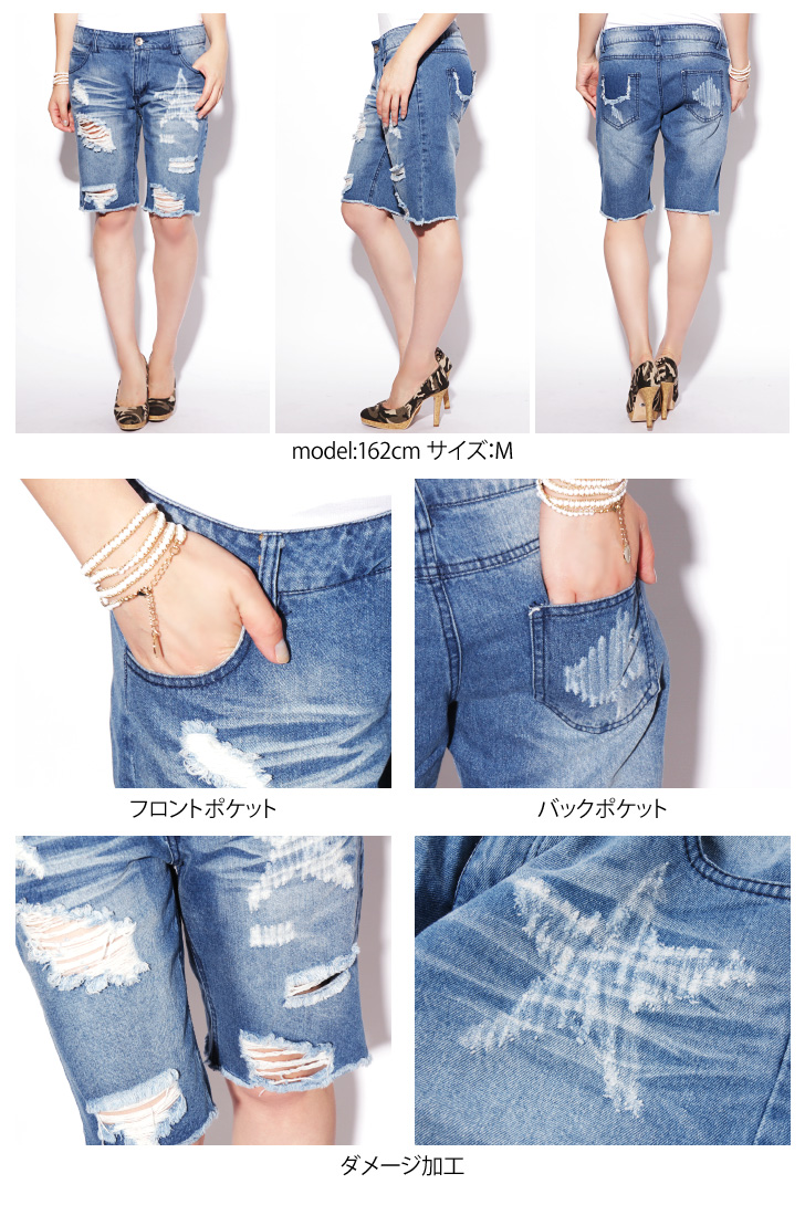 kawa | Rakuten Global Market: Star damage processing denim Bermuda ...