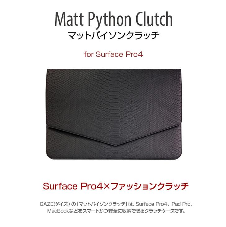 表面 Pro4 案例袋-凝视马特 Python 离合器案例同性恋平板平板电脑案例袋例离合器表面临 4