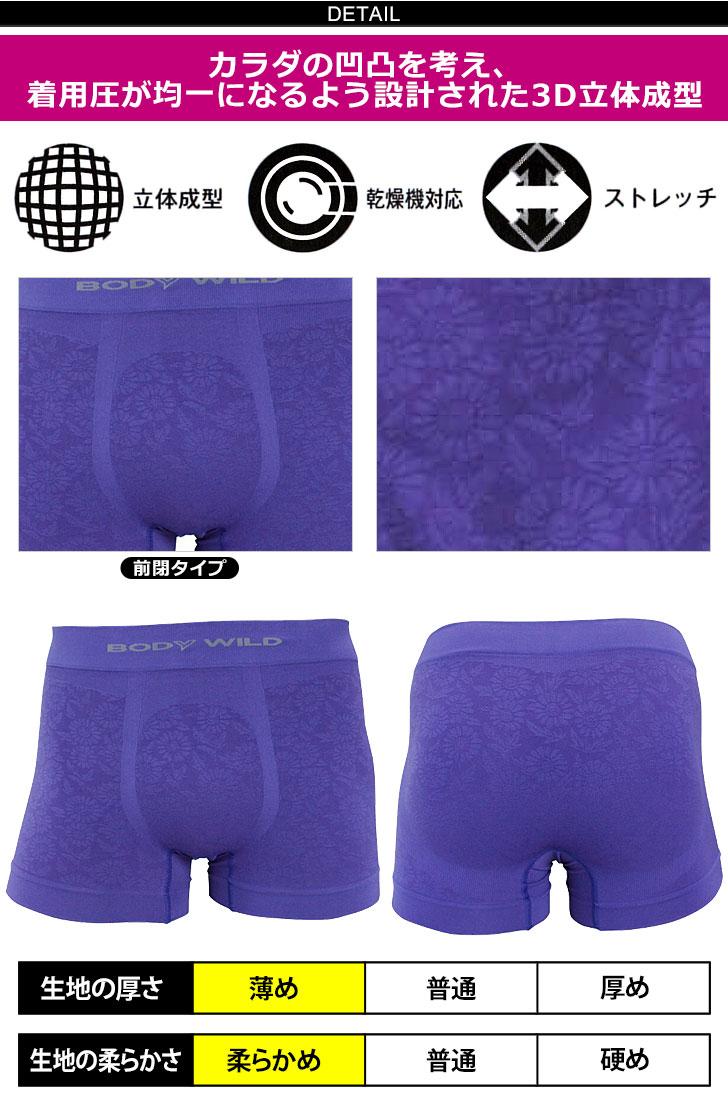身体野生身体野生 3D 立体模压的短裤花 BWS842G 弹力内衣裤子品牌拳击手内裤内裤前密切的男性绅士赠送礼物