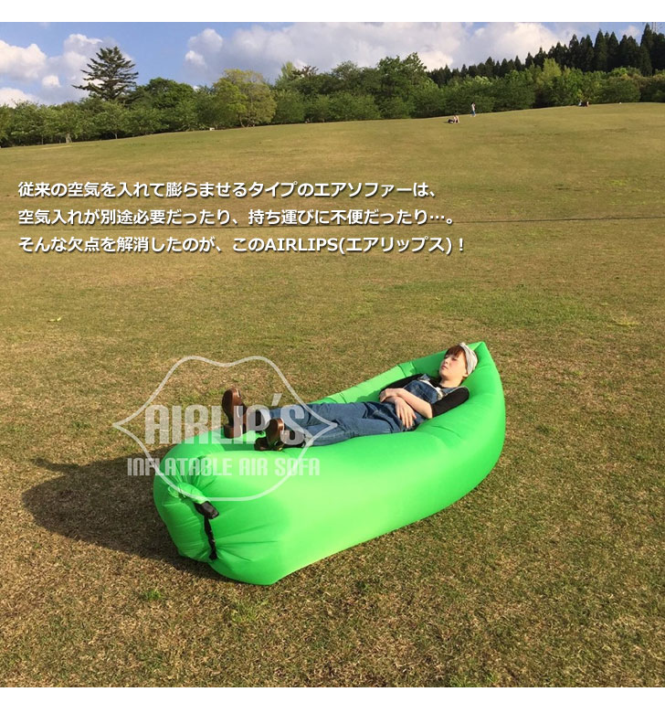 Assembled by AIRLIPS Earps year lips portable year sofa 10 seconds, put the air required year sofa Airsoft inflatable Beach sea summer outdoor vacation relax