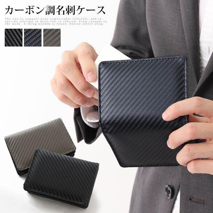 kawa | Rakuten Global Market: Hold a carbon-like business card case ...