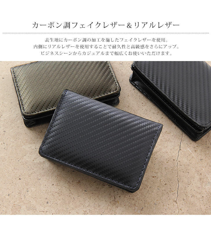 Kawa rakuten global market hold a carbon like business card case hold a carbon like business card case men business card storing card card case colourmoves
