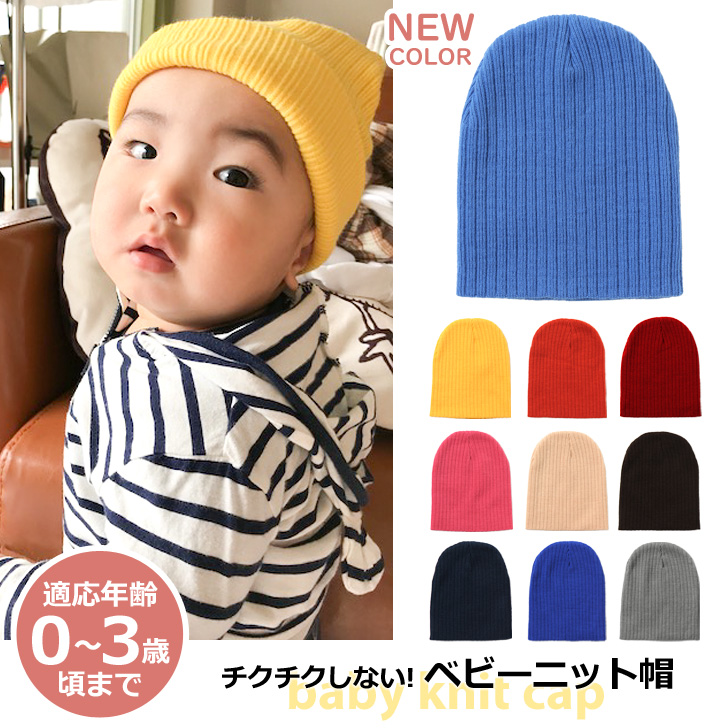 Child knit hat knit cap hat warm baby child hat baby hat kids hat cold  protection ... aae20e2a7bb4