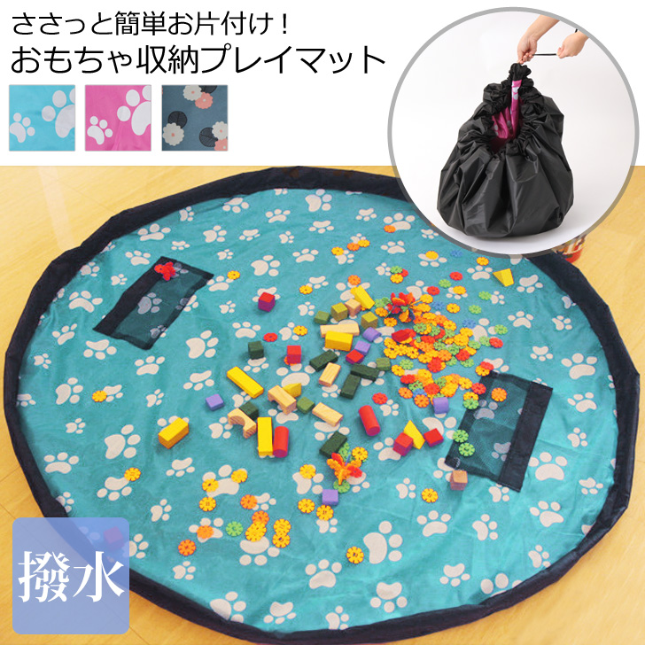 It is changed quickly by the storage bag of the toy just to pull a string with a swish. The convenient play mat that putting in order after a ...  sc 1 st  Rakuten & kawa | Rakuten Global Market: Put play mat toy storage bags in order ...