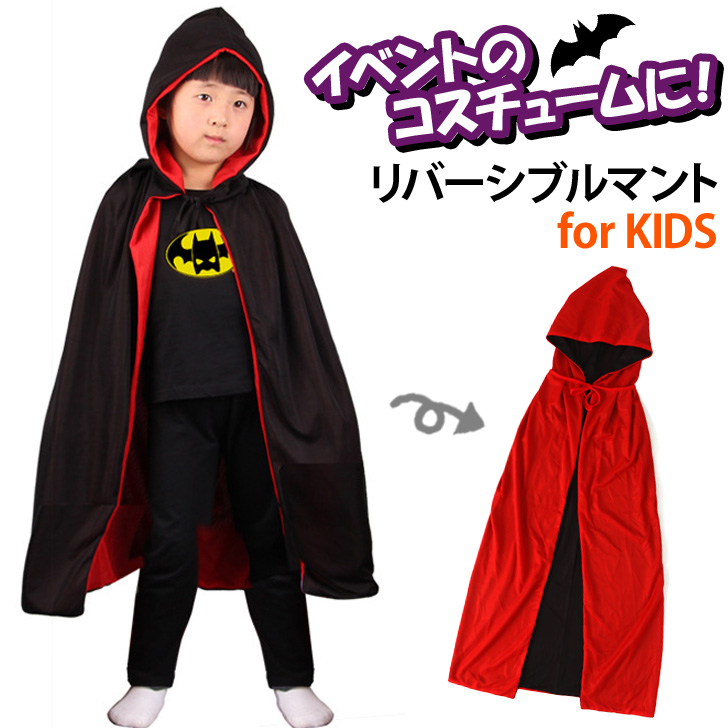 The mantle for the kids who are usable for the disguise such as Dracula, a vampire, the magician. A reversible type of black and the red. He/she plays an ...