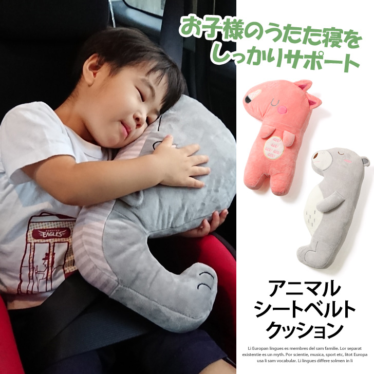 Trip To Animal Baby Drive Car Article Seat Which Belt Cushion Stopper Pad Cover Pillow Kids KIDS Child