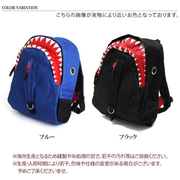 43b833d4fe ○Shark kids rucksack. The kids rucksack which made an extreme popularity shark  a motif to a child☆ The main room is larger-capacity than an appearance!