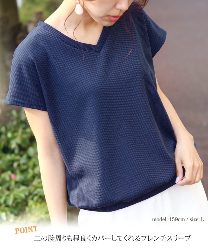 99b279bd6e7 ○Waffle cut-and-sew excellent at mix-and-match power by a basic design. The V  neck design which shows a face rotation clearly. The French sleeve which  the ...