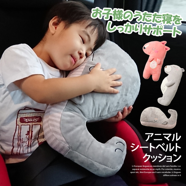 The Animal Baby Drive Car Article Car Article Car Seat Neck Trip Present Gift Convenience Goods Which Sale Comfortable Drive Animal Seat Belt