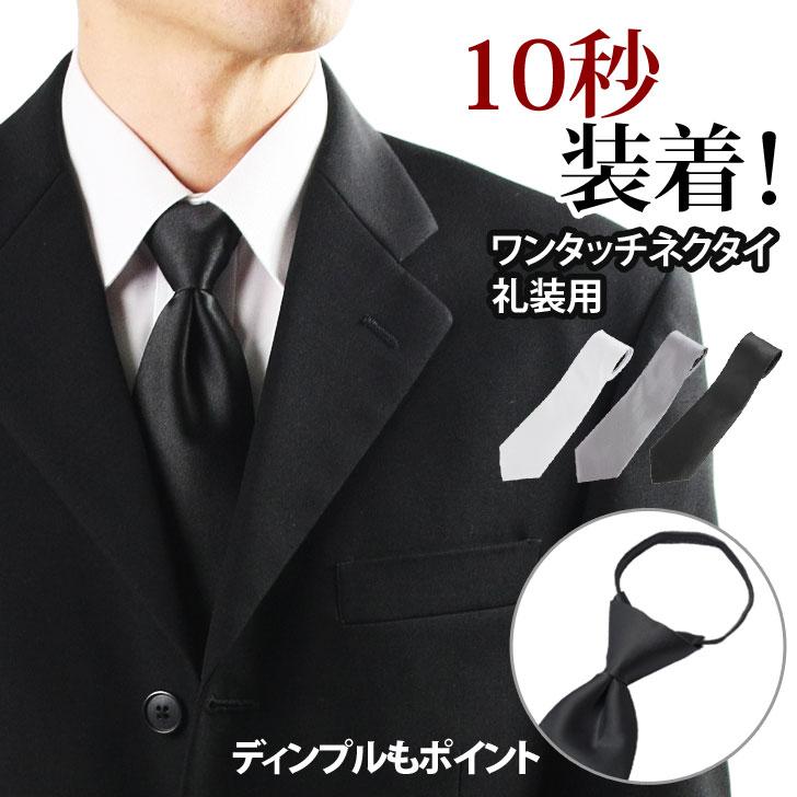 11cf2207a4afc  即納  メール便送料無料 礼装用ワンタッチネクタイジッパーネクタイファスナー