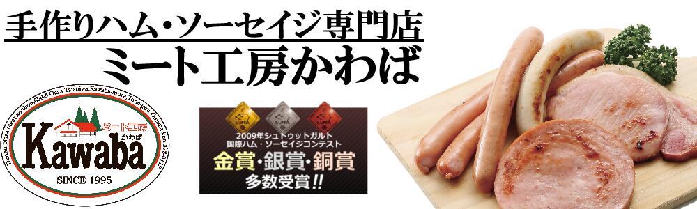 ミート工房かわば 楽天市場店:手作りのハムソーセージを販売しております。