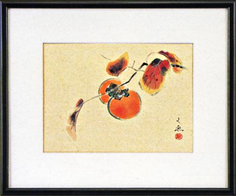 「柿」中谷文魚(水彩額・絵画)