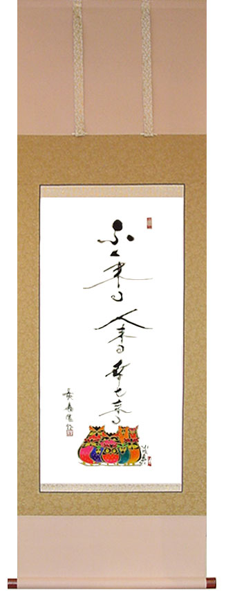 「ふく来る」笠 廣舟作 (掛軸・掛け軸)