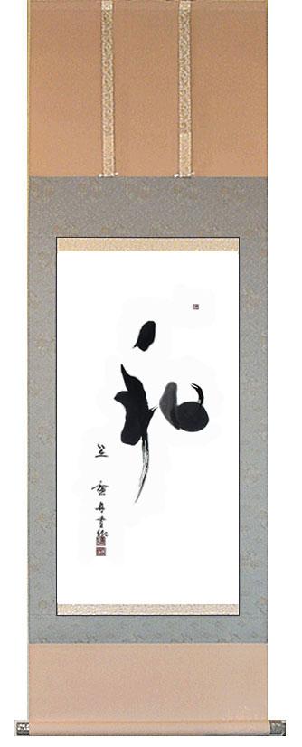 掛け軸 「和」 笠 廣舟 作(書描作家)