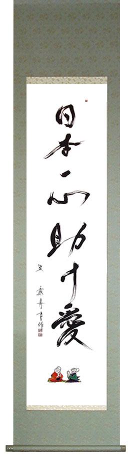 掛け軸 「日本の心助け愛」笠 廣舟作 書描作家 【smtb-TK】