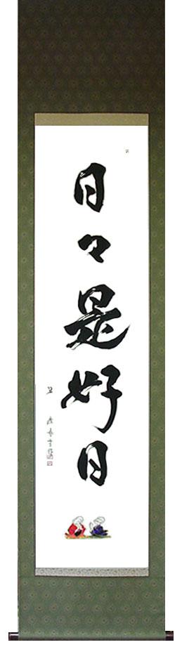 掛け軸「日々是好日」笠廣舟 モダン 掛軸 販売 床の間 受注制作品