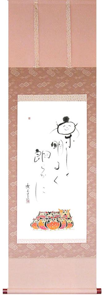 「楽しく」笠 廣舟作 (掛軸・掛け軸)