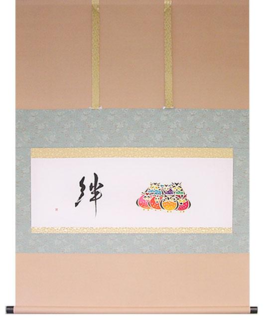掛け軸「絆」笠廣舟 りゅうこうしゅう(書描作家) モダン 掛軸 販売 床の間