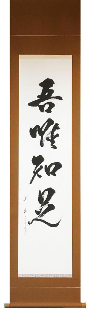 掛け軸 「吾唯知足」笠 廣舟作 書描作家 【smtb-TK】