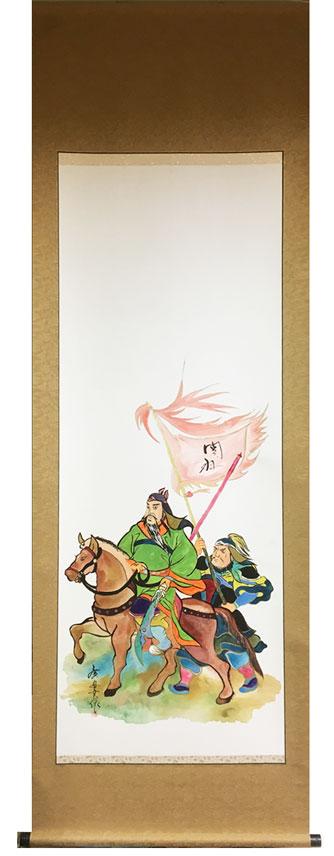 掛け軸「関羽の図」 笠廣舟 書描作家