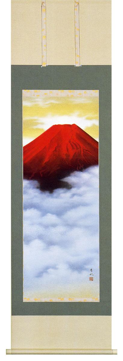 掛け軸 赤富士 神田有記作 縁起の良い・紅富士の高級掛軸【送料無料】【smtb-tk】