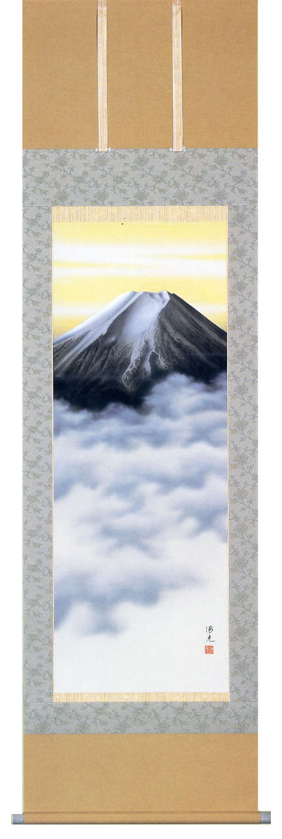 「富峰」西森湧光作(高級掛け軸)