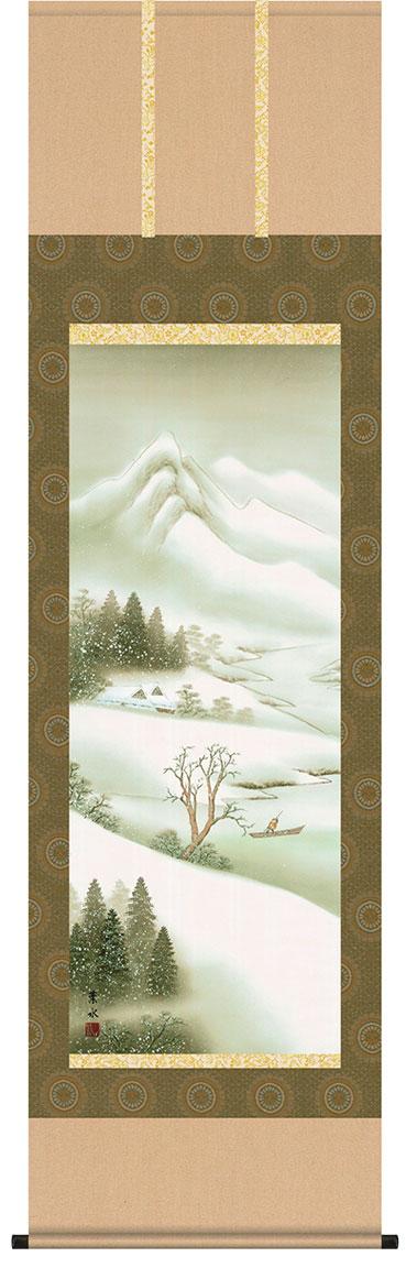掛け軸 四季山水・冬「深雪悠景」 緒方葉水作 山水の掛軸【送料無料】【smtb-tk】販売・床の間