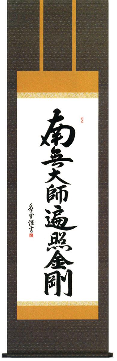掛軸 「弘法名号」斎藤香雪作 【smtb-TK】