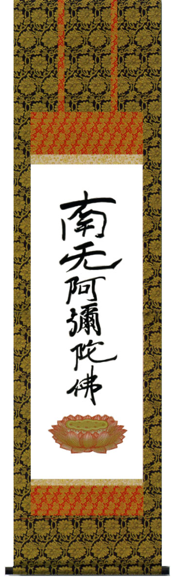 掛軸 「六字名号(復刻)」親鸞聖人筆 モダン 掛軸 販売 床の間 受注制作品