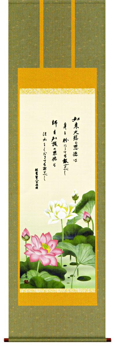 掛け軸 「恩徳讃蓮華」清水雲峰作 仏事/供養/法事/命日/お盆/彼岸/【送料無料】