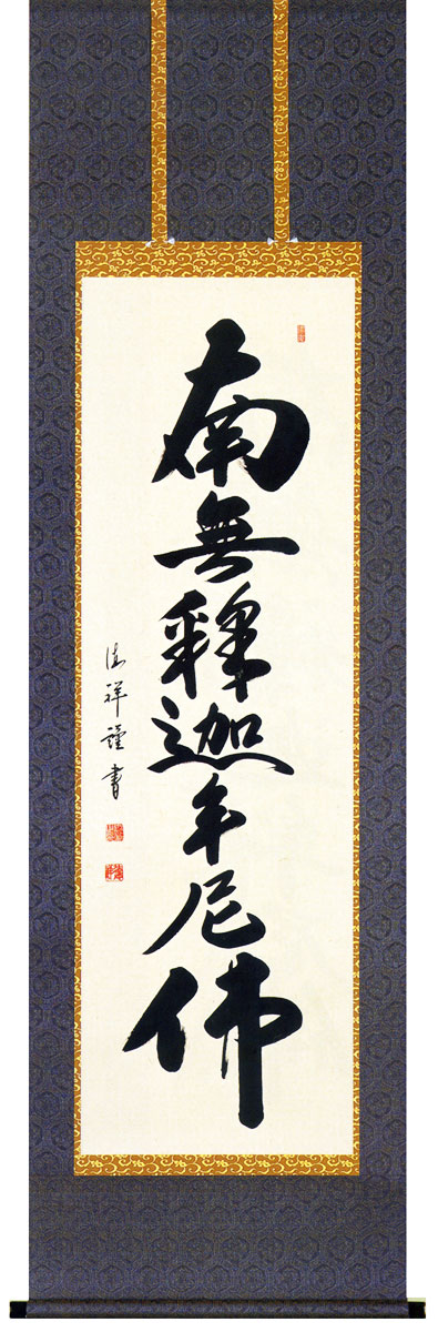 掛け軸 「釈迦名号」安藤徳祥作 仏事/供養/法事/命日/お盆/彼岸/【送料無料】