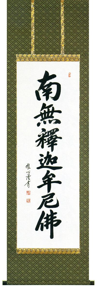 掛け軸 「釈迦名号」渡辺雅心作 仏事/供養/法事/命日/お盆/彼岸/【送料無料】