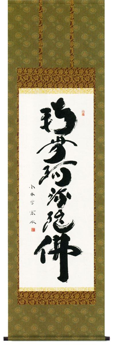 掛け軸 「六字名号」小木曽宗水作 仏事/供養/法事/命日/お盆/彼岸/【送料無料】