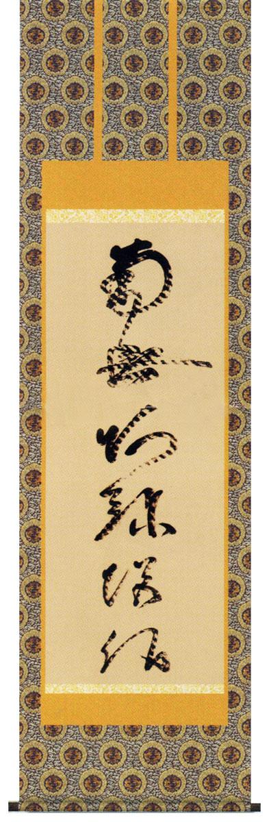 掛け軸 「虎斑の名号(復刻)」蓮如上人作 仏事/供養/法事/命日/お盆/彼岸/【送料無料】
