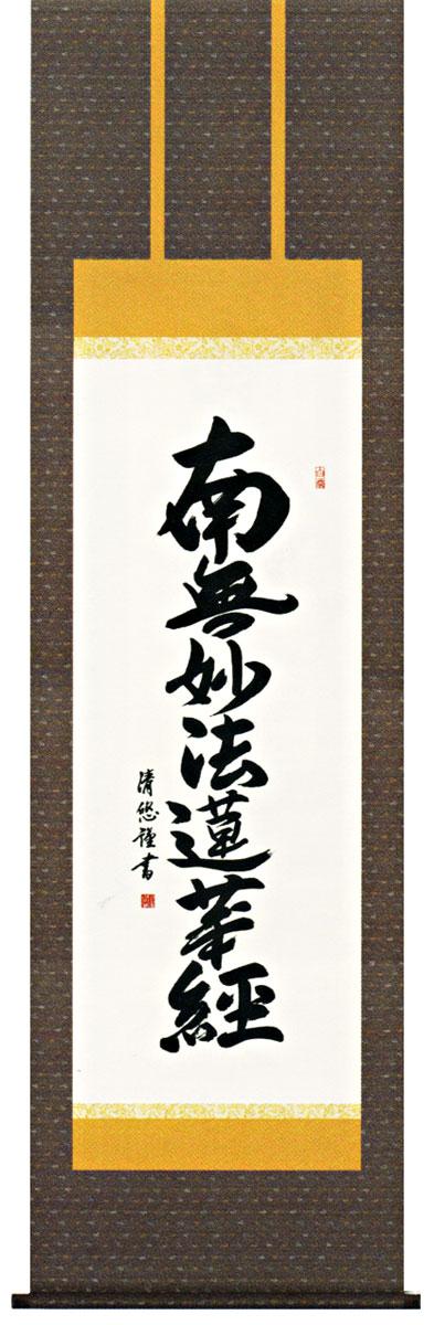 掛け軸 「日蓮名号」吉田清悠作 仏事/供養/法事/命日/お盆/彼岸/【送料無料】
