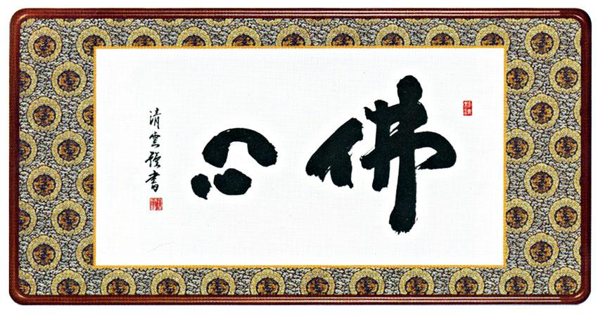 額装 「佛心」吉村清雲作 仏事/供養/法事/命日/お盆/彼岸/【送料無料】