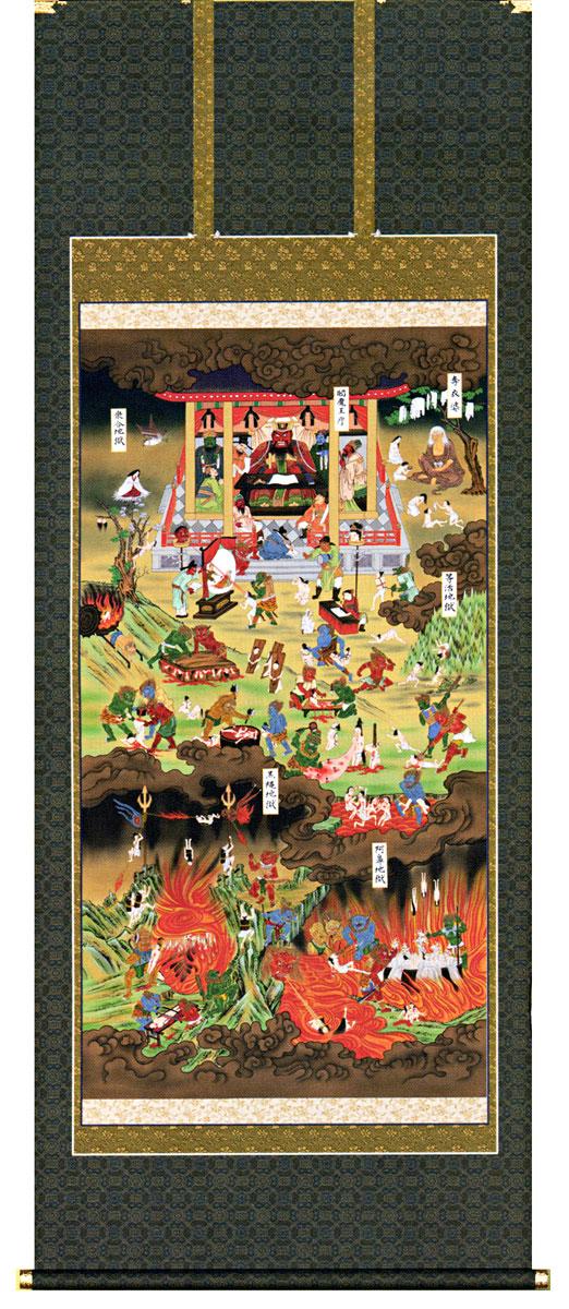 掛け軸 地獄図 尺八立 仏画 モダン 掛軸 販売 床の間 受注制作品